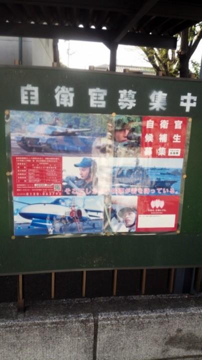 【衝撃】1万人以上の華人が自衛隊に加入wwwwwwwwwwwwwwwwwのサムネイル画像