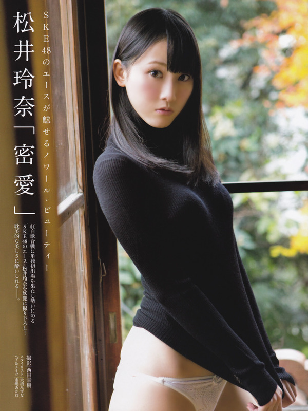 【画像あり】SKE松井玲奈(21歳処女) ヤクザ事務所のせいで極小下着ケツ丸出しになるのサムネイル画像