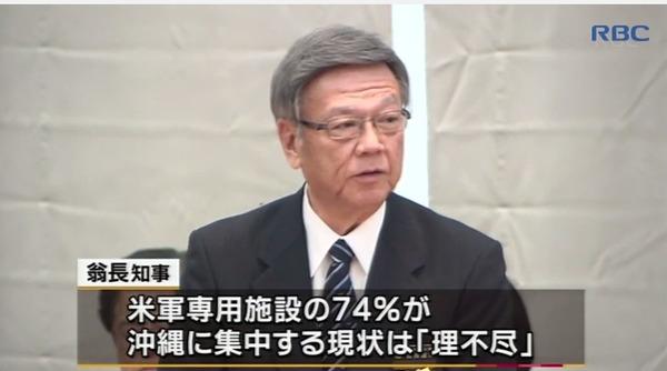 沖縄の翁長知事が今月末に訪米、トランプ関係者に飛行場の移設反対を直訴する模様wwwwwwwwwwwwwwwwのサムネイル画像