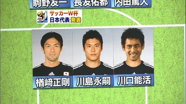 NHKが暴挙  サッカー日本代表メンバーの写真がコラ画像のサムネイル画像