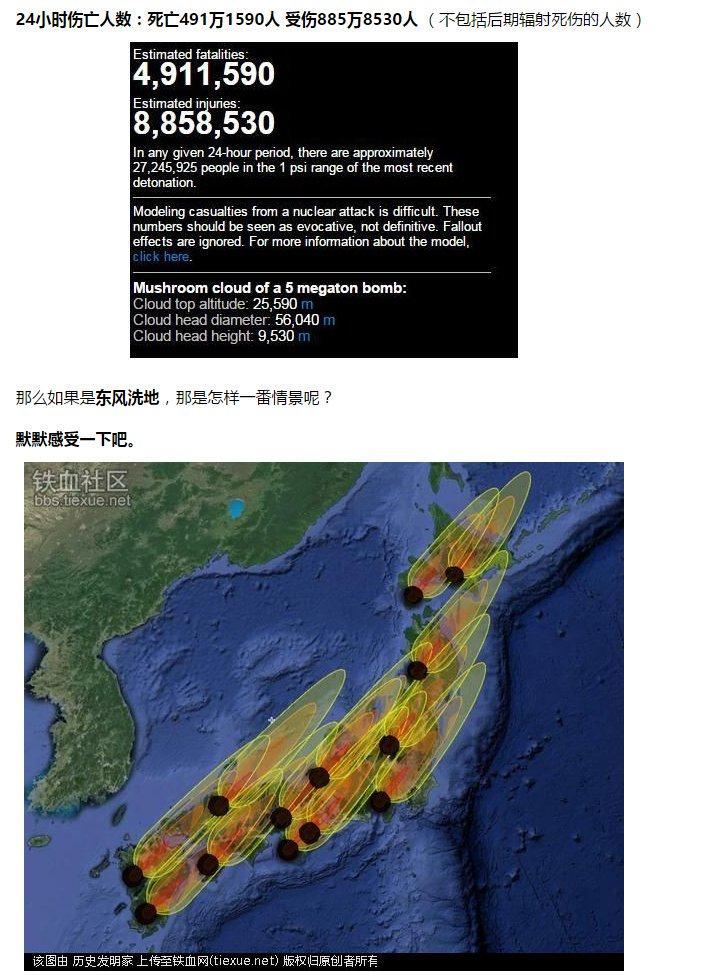 中国「日本列島に大量の大陸間弾道核ミサイルを発射したら、24時間以内に 500万人死亡、800万人被害」のサムネイル画像