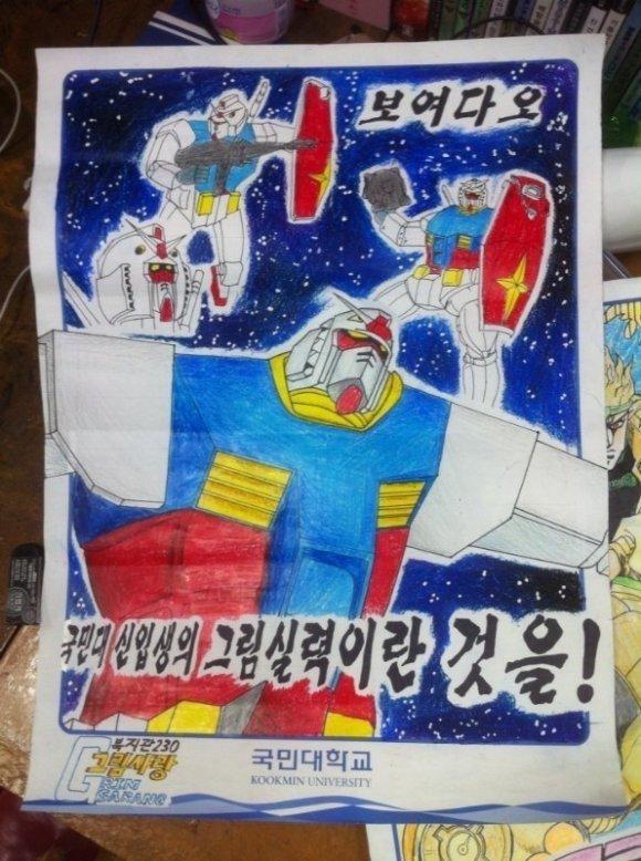韓国の大学サークル作品のガンダムが下手クソと話題に → と思いきや?・・・のサムネイル画像