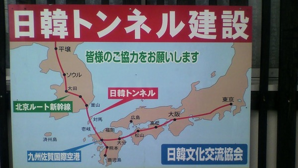 【悲報】「日韓海底トンネル」→ 韓国人「例え日本が全額負担しても反対」のサムネイル画像