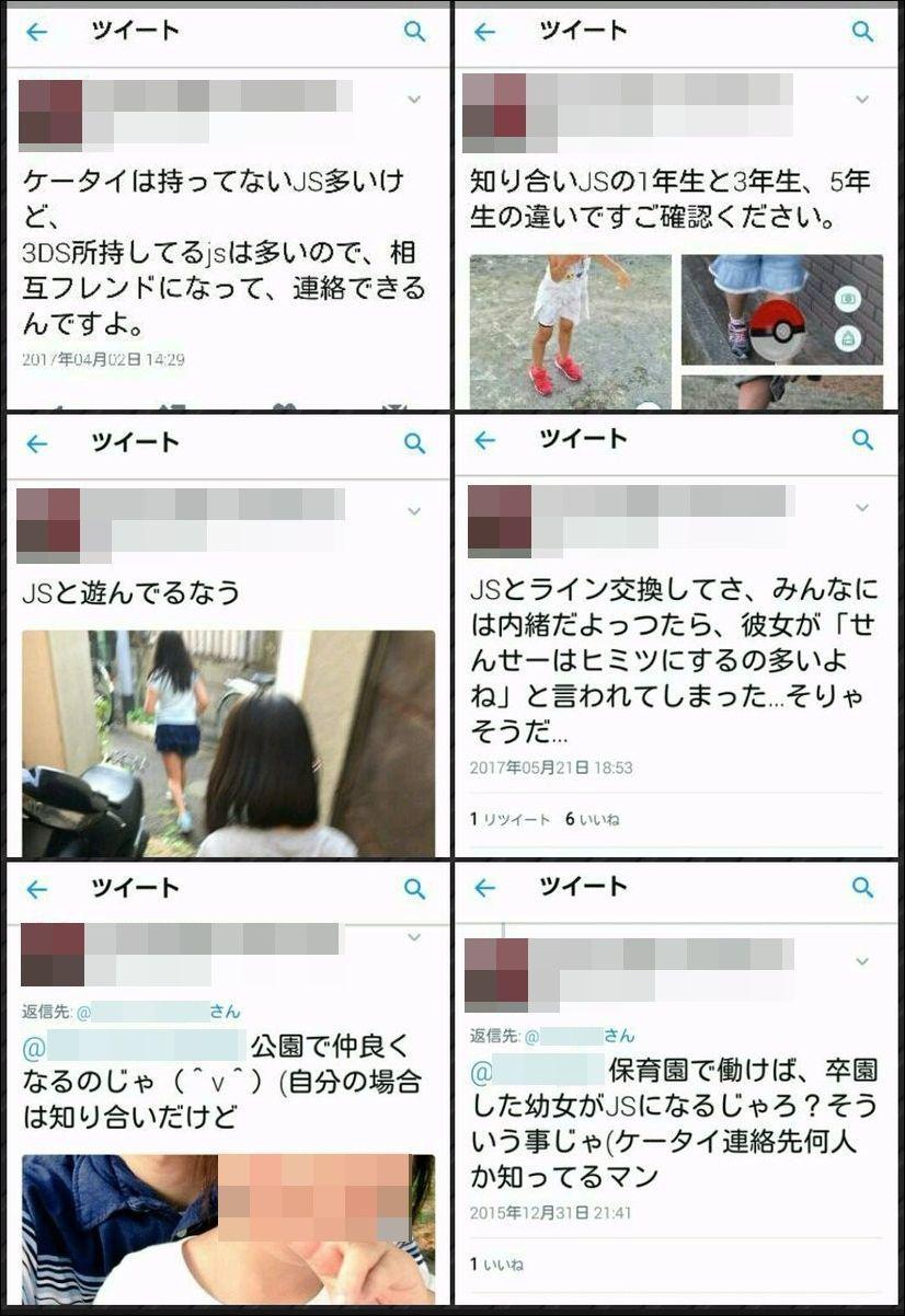 【Twitter】保育園のロリコン変態職員、女児への猥褻行為を画像付きで大量に自慢・・・「おさわり、ベロチューやりたい放題(笑)」のサムネイル画像