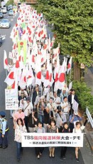 【画像】「偏向報道を許すな!」TBS本社前で500人が抗議デモwwwwwwwのサムネイル画像