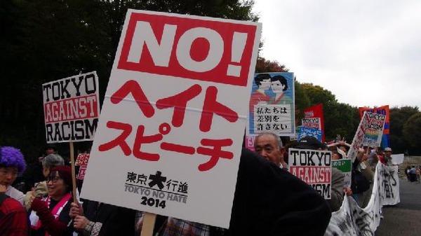 """【コリアタウン】川崎市で在日韓国人らが""""ヘイトスピーチ""""反対集会のサムネイル画像"""