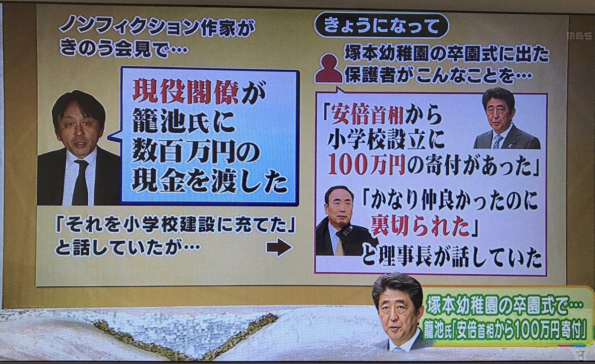 菅野完の爆弾、デマ濃厚に 籠池「安倍総理が森友に寄付」名簿には総理夫妻の名前なしのサムネイル画像