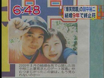 爆笑問題・田中裕二、昨年10月に離婚した元妻が浮気して妊娠…法律上「実子」扱いにのサムネイル画像