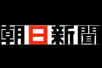 【衝撃】朝日新聞「今こそ官僚は政治に負けてはならない。霞が関は一致団結し、政府に対抗しよう」 のサムネイル画像