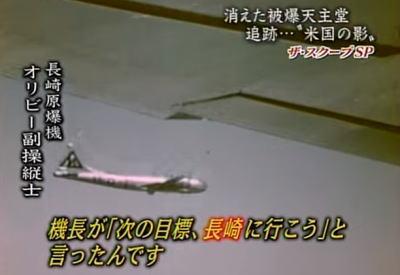 原爆は広島の一発で十分だった なぜ長崎に二発目を落としたのか?のサムネイル画像