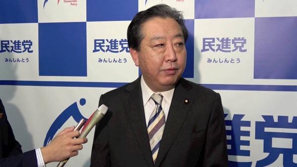 【民進党】野田幹事長が辞任を表明・・・のサムネイル画像