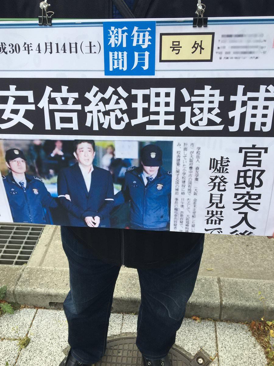 【速報】毎月新聞「安倍総理、逮捕!」のサムネイル画像