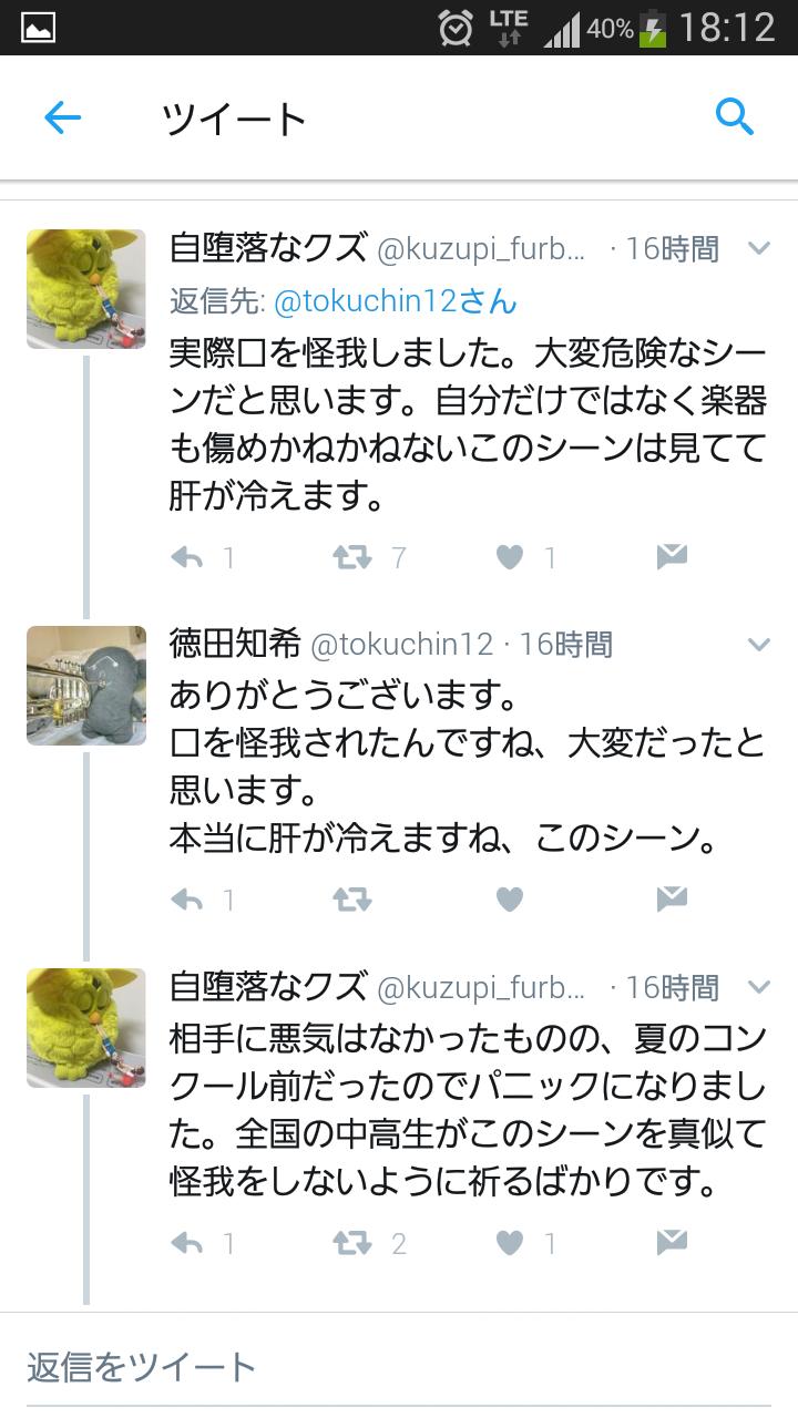 【炎上】アサヒ飲料の三ツ矢サイダーCMの「楽器の扱い」がTwitterで危険と指摘され中止wwwwwwwwwwwwのサムネイル画像