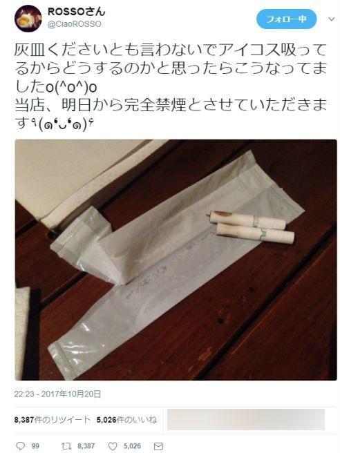 【悲報】飲食店「アイコスの吸い殻をテーブルに置いて帰った!全面禁煙にしてやる!」のサムネイル画像
