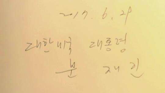 【属国宣言】文在寅大統領、ホワイトハウスの署名に「大韓米国」と書くwwwwwwwwwwwのサムネイル画像