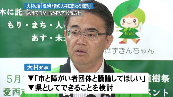 【名古屋城エレベーター問題】愛知県知事「障がい者の人権にかかわる!」→ 介入へwwwwwwwwwwのサムネイル画像