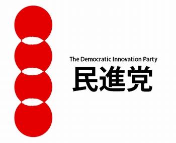 【民進党】カジノ法案について「党内の賛否がまとまらないので採決の際は退席する」サボりキタ━━━━(゚∀゚)━━━━!!のサムネイル画像