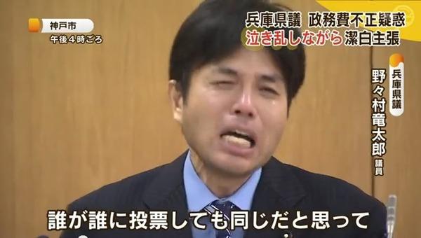 男の涙。野々村竜太郎のサムネイル画像