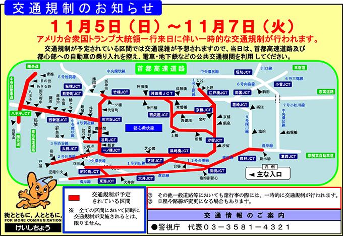 【警視庁】トランプ来るので首都高閉鎖する。民間人は移動は電車を使うように!!!のサムネイル画像
