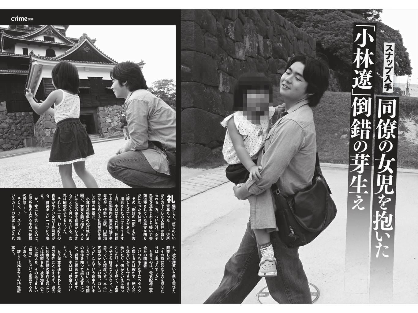 【衝撃】新潟女児殺害の犯人、小林遼の完全に「アウト」な写真を発見wwwwwwwwwwwwwwwwのサムネイル画像