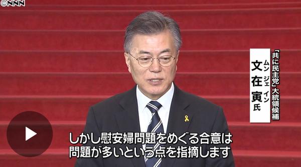 次期韓国大統領候補 文氏「要請があれば長嶺大使と会う、慰安婦問題は問題点が多い」のサムネイル画像