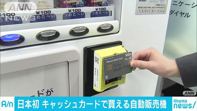 【伊藤園】キャッシュカードで買える「自販機」が登場wwwwwwwwwww のサムネイル画像
