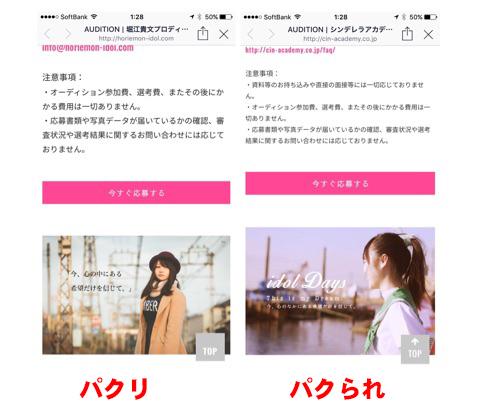 【衝撃】堀江貴文プロデュースのアイドルプロジェクトが中止になった理由wwwwwwwwwwwwwwwwのサムネイル画像