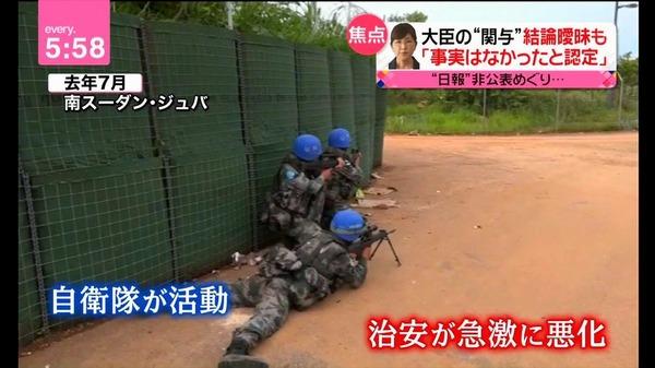 【画像】日テレやらかす。日報問題のニュースで映像が人民解放軍wwwwwwwwwwwwwのサムネイル画像