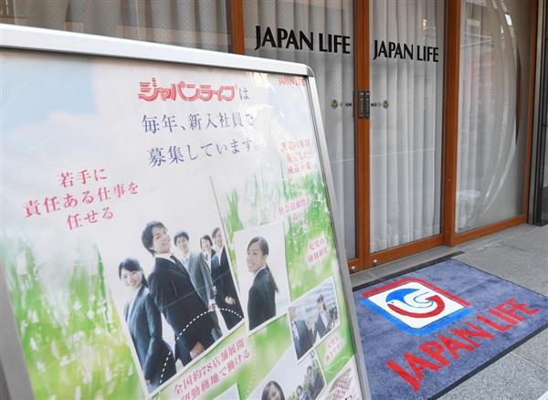 【ジャパンライフ】消費者庁担当職員が天下り → 国家公務員法違反と認定wwww のサムネイル画像