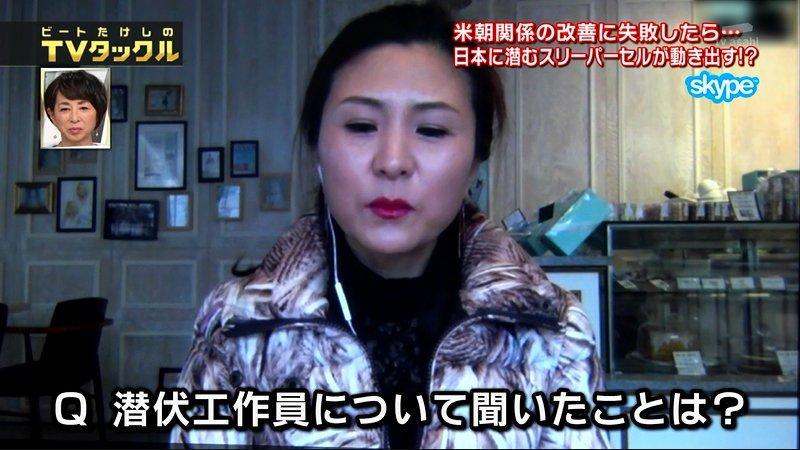【衝撃】北朝鮮元工作員が語る、スリーパーセルの実態wwwwwwwwwwのサムネイル画像