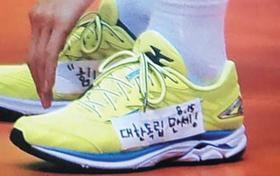 【悲報】女子バレー韓国代表選手、日本製シューズのロゴを隠して「大韓独立万歳」のテープを貼る・・・のサムネイル画像