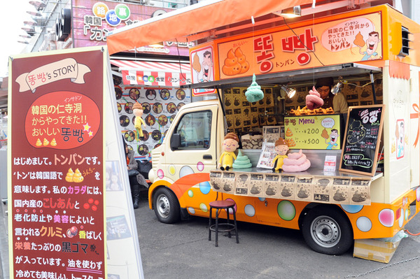 新大久保で、韓国人が始めたパン屋さん(トンパン)が日本人女性に大流行らしいのサムネイル画像