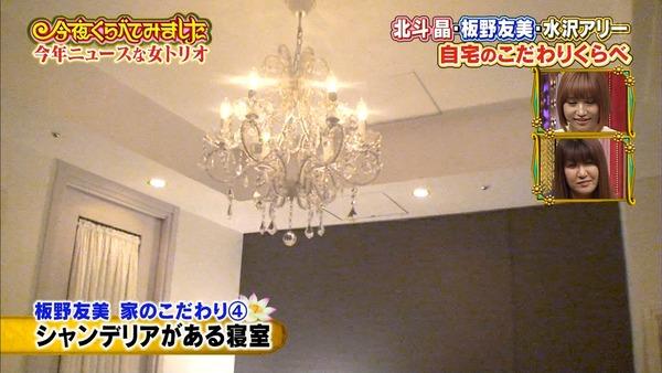 【画像あり】ともちんこと板野友美の自宅が凄すぎてヤバイと話題にwwwwwwwwwのサムネイル画像