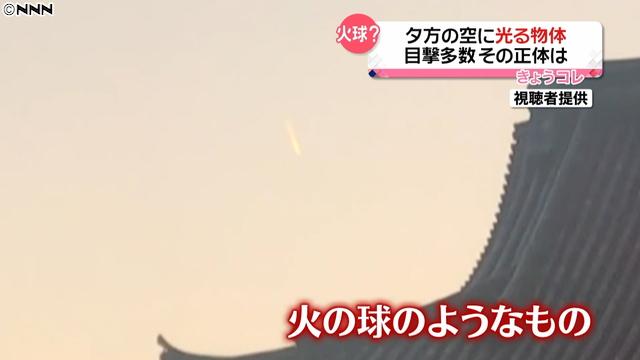 【動画】東京上空に謎の火の玉!目撃情報が続々と・・・ のサムネイル画像