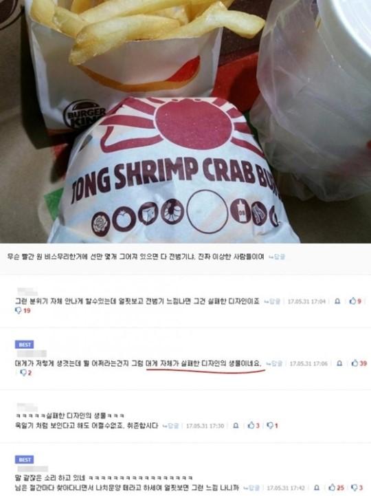 韓国人が「ズワイガニが旭日旗に見える」と発狂、たしかにちょっと見えてワロタwwwwwwwwwwwwwのサムネイル画像