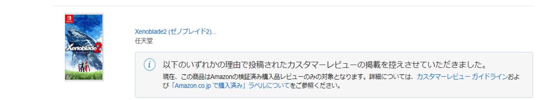 【悲報】Amazon、ついに家庭用ゲーム機のソフトのレビューを購入者限定にしてしまう・・・ のサムネイル画像