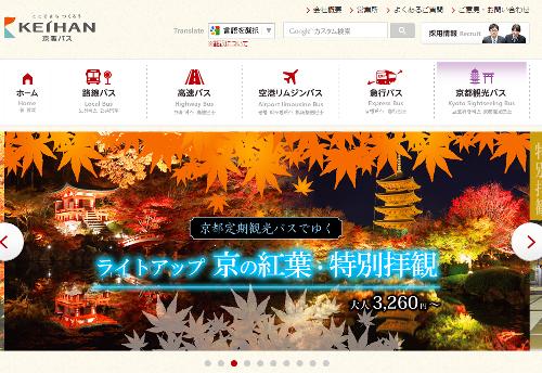 【京都】バス運転手、移動中に「ポケモンGO」メールやゲームも発覚 ← なんでほかのゲームの名前は出さないの?のサムネイル画像