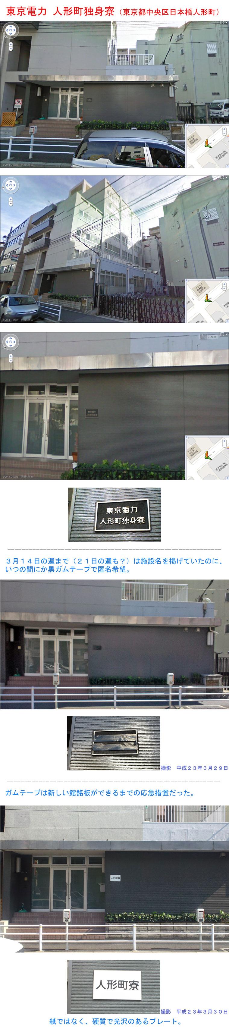 東電「社員寮の表札を変えたのは社員の安全を守るため」のサムネイル画像