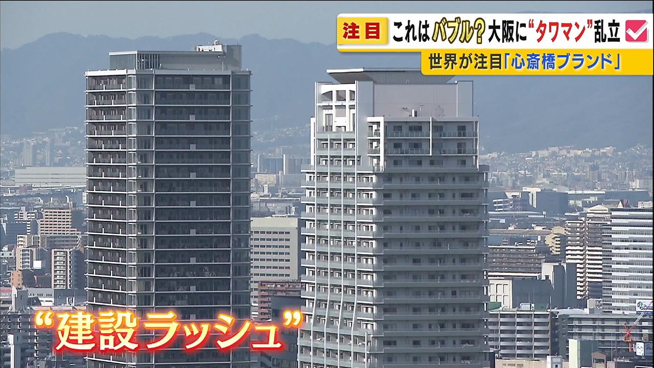 【大阪】大阪市内はタワマンバブル?心斎橋の物件は半数が大阪以外からの購入のサムネイル画像