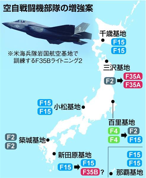 【防衛省】空自の「戦闘機部隊」を大幅増強。中国脅威に備えか・・・のサムネイル画像