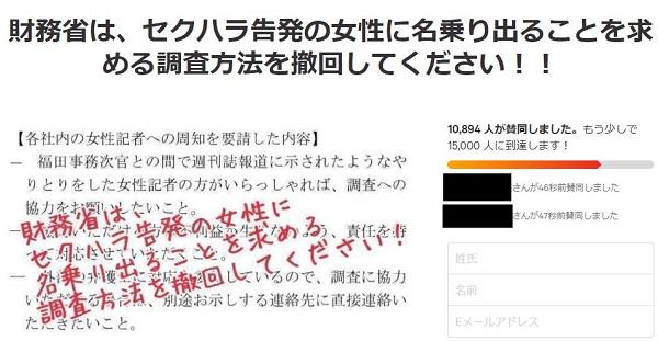 【セクハラ】財務省の調査、撤回求め弁護士らが署名活動wwwwwwwwwwwwのサムネイル画像