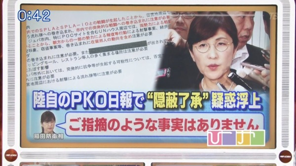 【画像】ひるおび、蓮舫の違法を完全スルーしながら「稲田防衛大臣の新たな疑惑」の大特集を絶賛放送中wwwwwwwwwwwwwのサムネイル画像