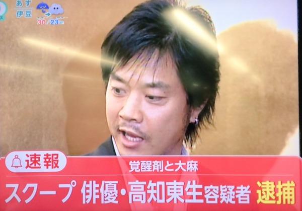 俳優・高知東生を覚醒剤所持で逮捕のサムネイル画像