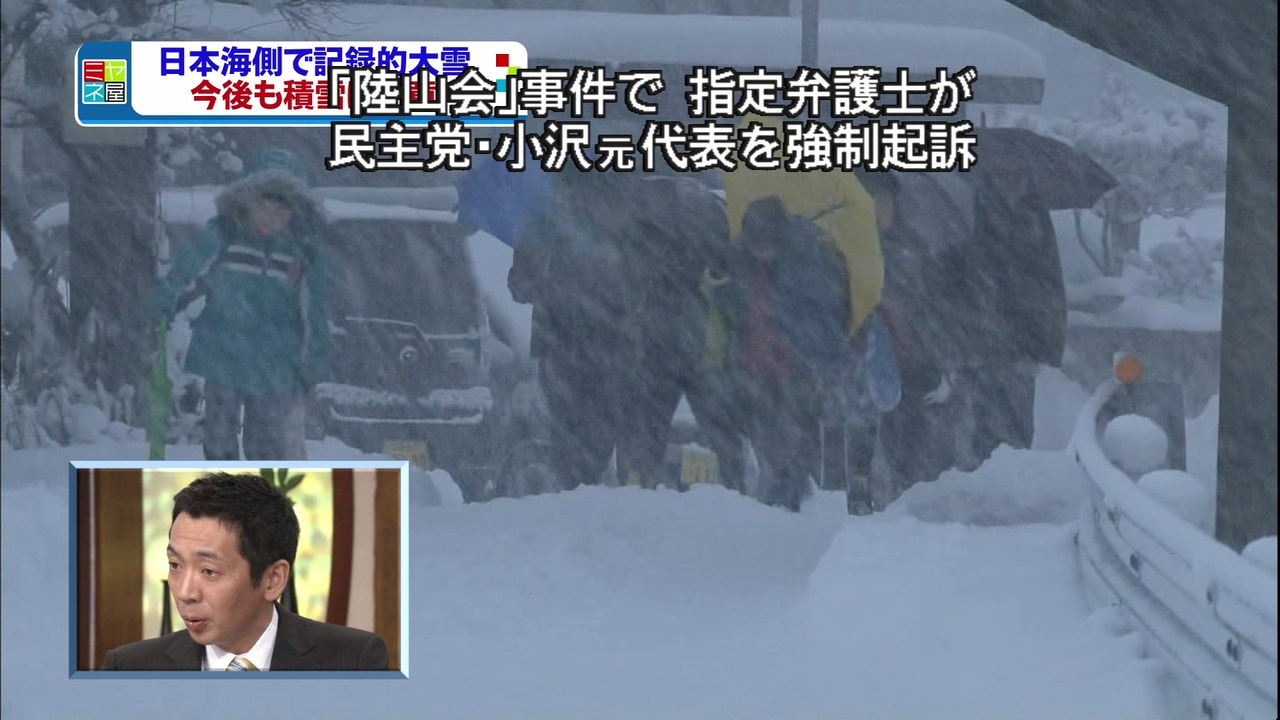 民主党・小沢元代表を強制起訴のサムネイル画像
