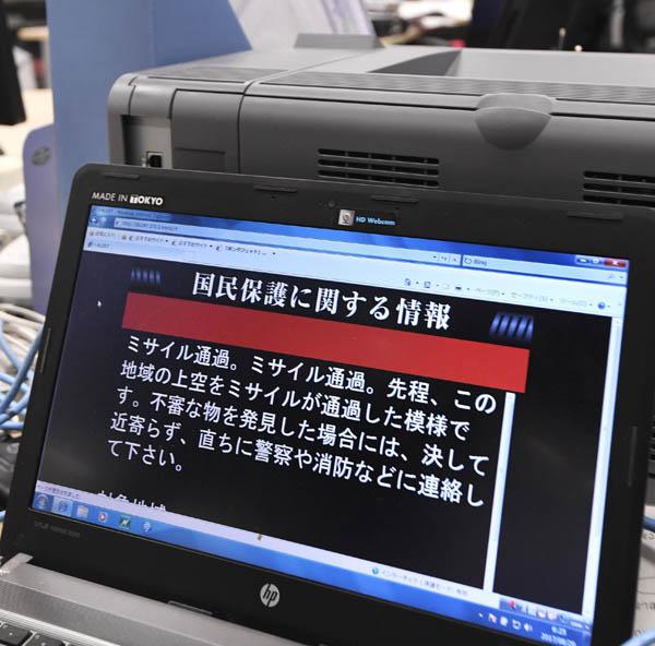 【北朝鮮】ミサイルが日本上空を通過したのに対応がJアラートだけってマジ?のサムネイル画像