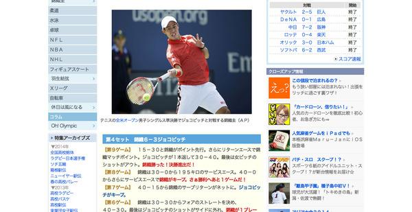 テニス全米オープン、錦織日本勢初の決勝進出のサムネイル画像