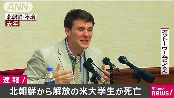 【速報】北朝鮮から解放された、アメリカ人大学生死亡へ・・・のサムネイル画像