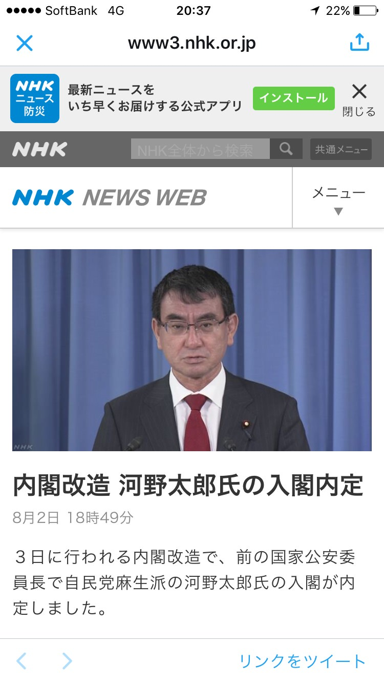 内閣改造 河野太郎の入閣内定wwwwwwwwwwwwwのサムネイル画像