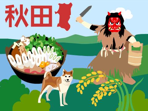 秋田県「助けて!人口が100万を割ってしまうの!ジジイとババアしか居ないけど秋田に来て・・・」のサムネイル画像