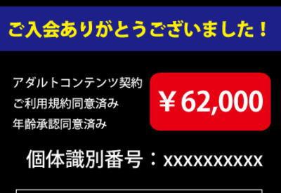 アダルトサイトで57歳の女性が75万円だまし取られる。ワンクリック詐欺。フォークリック詐欺。のサムネイル画像